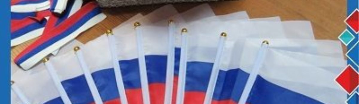 Акция «Гордо реет флаг Российский»