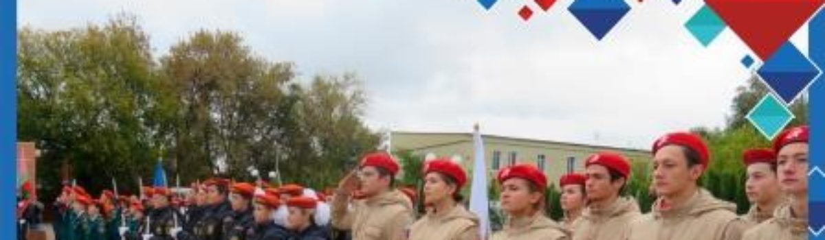 III межрегиональный слёт кадетских классов, посвященный Герою России спасателю Е.Н. Чернышеву.