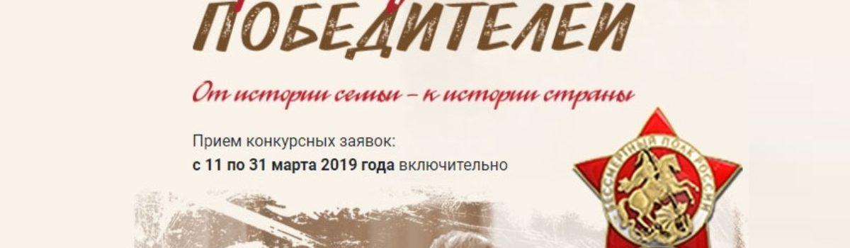 Всероссийский конкурс исследовательских работ «Мой прадед»