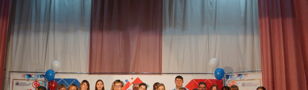 Торжественное награждение победителей и призёров областных творческих конкурсов «Моя гордость — Россия», «Стартуют к звездам корабли» и «Честь мундира»