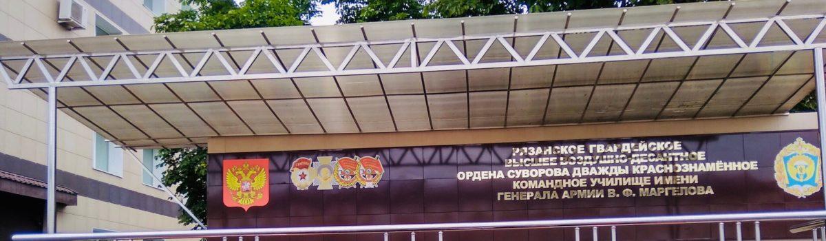 Экскурсия по территории Рязанского высшего воздушно-десантного командного училища имени генерала армии В.Ф. Маргелова