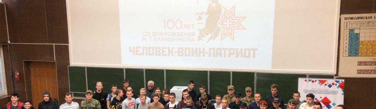 Мероприятие, посвященное 100-летию со дня рождения героя России генерал-лейтенанта М.Т. Калашникова        «ЧЕЛОВЕК – ВОИН – ПАТРИОТ»