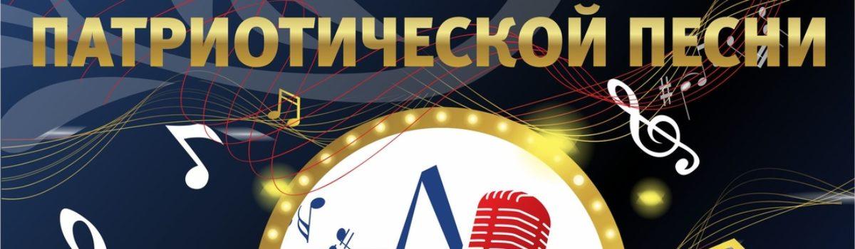СТАРТОВАЛ ОБЛАСТНОЙ КОНКУРС ПАТРИОТИЧЕСКОЙ ПЕСНИ
