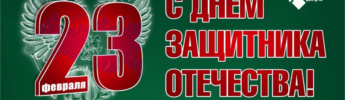 Уважаемые товарищи, Защитники Отечества!