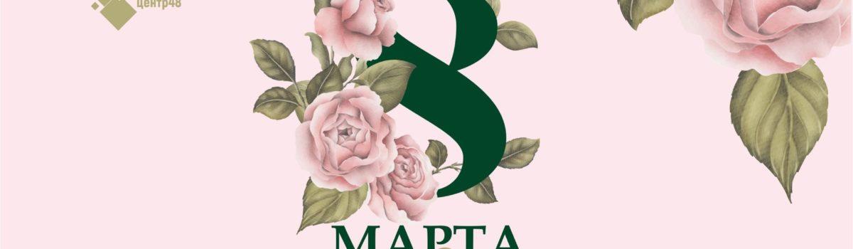 Дорогие наши женщины, поздравляем Вас с самым прекрасным праздником весны!
